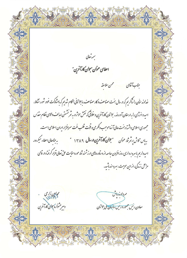 جشنواره جوان ایرانی