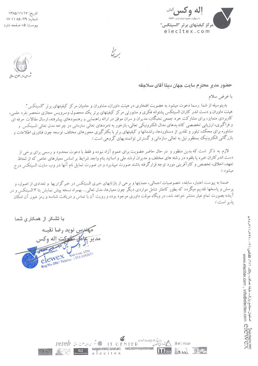 داوری جشنواره وب ایران و برترین های السیتکس